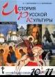 История русской культуры 10-11 кл в 2х частях часть 1я